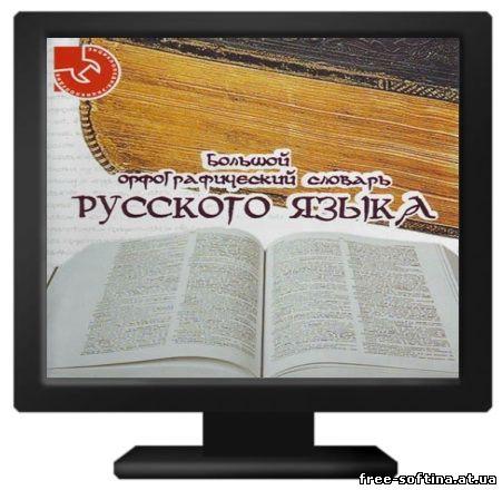 Скачать Бесплатно Орфографический Словарь