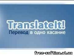 Перейти в категорию. Подробные сведения о TranslateIt! 7.0 + кряк (рус) /